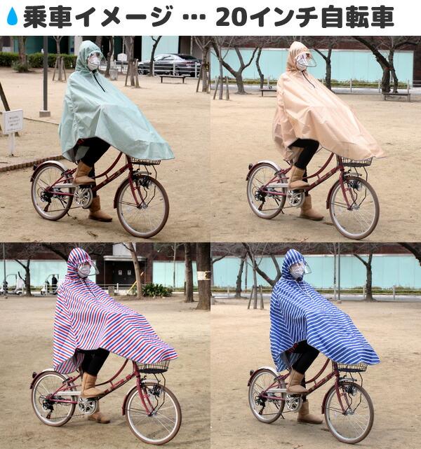 自転車の 自転車カゴカバー 雨 : ... 雨 自転車 雨具 大きい