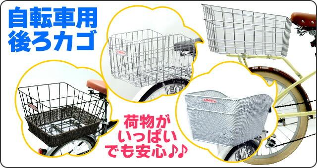 自転車の 自転車 荷台 カゴ : 北海道・沖縄県への別途 ...