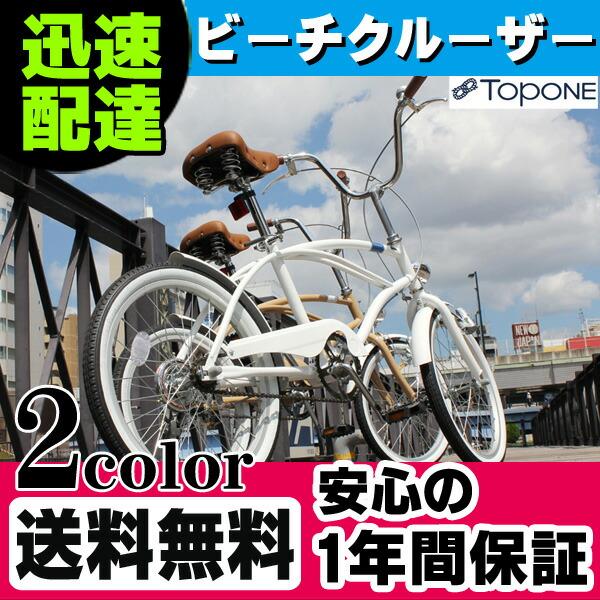 TOPONE(トップワン)20インチシティクルーザー CC20PW 自転車 ビーチクルーザー