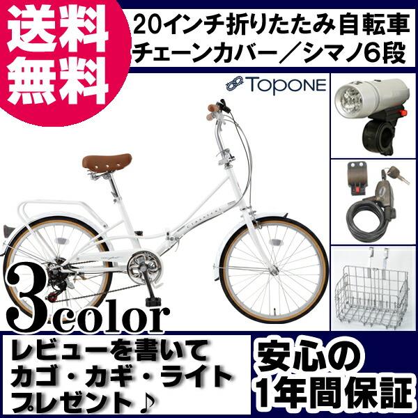 折りたたみ自転車 20インチ 送料無料 カゴ・カギ・ライトセット シマノ6段変速ギア FBC206 TOPONE トップワン