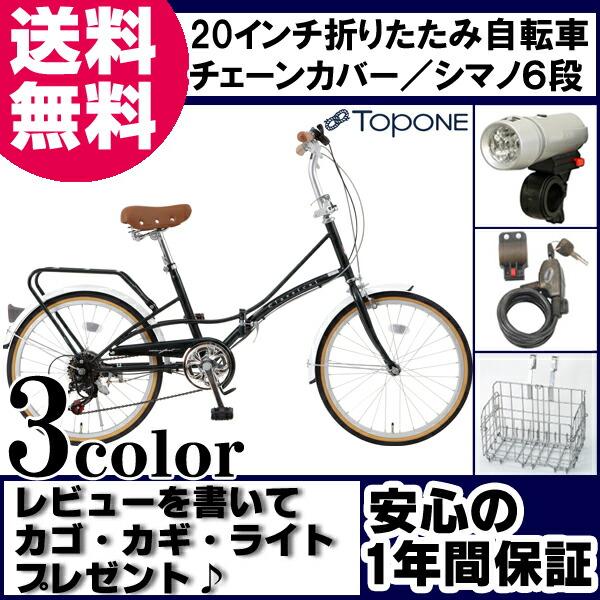 激安 自転車 送料無料 TOPONE トップワン 20インチ折りたたみ自転車 カゴ・カギ・ライトセット シマノ6段変速ギア FBC206