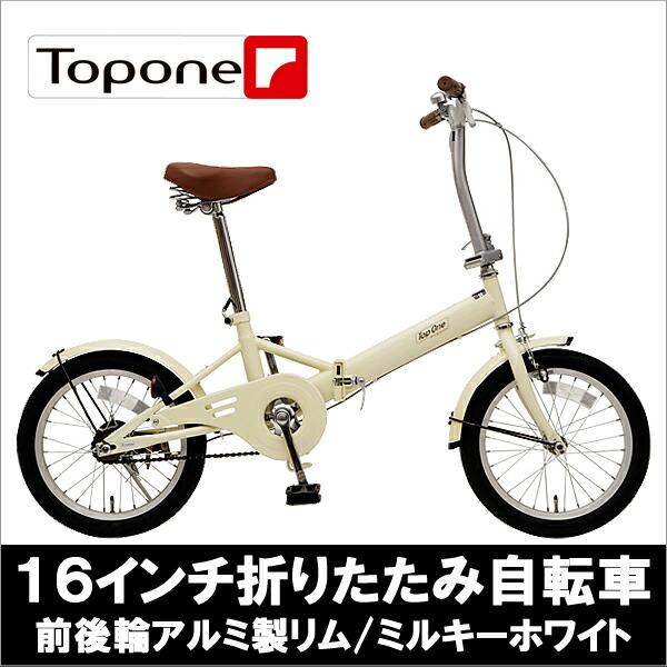 自転車の 折りたたみ自転車 おすすめ 軽量 : ... ワン 16インチ折りたたみ自転車
