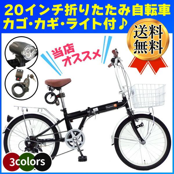 自転車の 折り畳み自転車 おすすめ : カテゴリトップ > サイズ別 > 20 ...