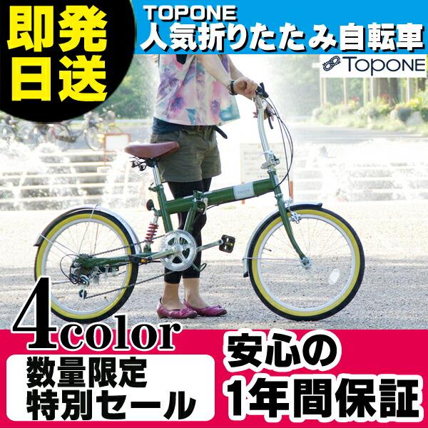 自転車 20インチ 折り畳み ...