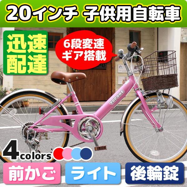 市場】【自転車大】20インチ ...