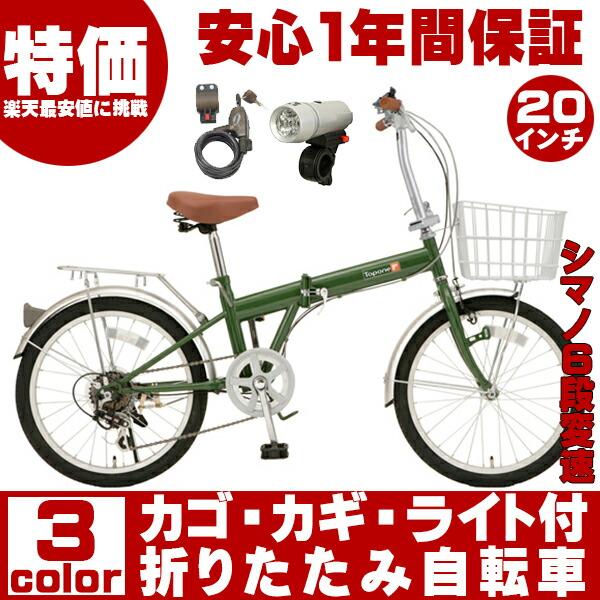 ... 自転車 カゴ 付き シマノ 6 段