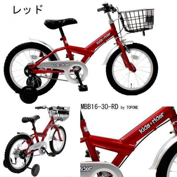 子供用自転車 キッズバイク 16 ...