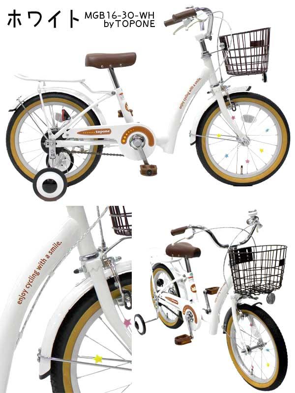 ... 自転車 16インチ 自転車 Kidsbike