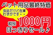 ペット用品最終特価☆税別1000円ぽっきりセール