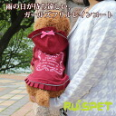 (2XL-4XL size) one co-clothes dog clothes dogware 《》 for - bawtie during the girls frill raincoat / wine red