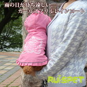 (M-XL size) one co-clothes dog clothes dogware 《 05P12Jul14 》 for girls frill raincoat / rose pink small size dogs