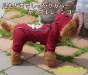 (2XL-4XL size) one co-clothes dog clothes dogware 《》 for - bawtie during the colorful raincoat / wine red