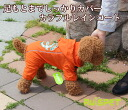 (M-XL size) one co-clothes dog clothes dogware 《 05P21Aug14 》 for colorful raincoat / orange small size dogs