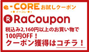 2,160�߰ʾ��100��OFF�Υ����ݥ󥲥åȡ�http://image.rakuten.co.jp/e-corecorp/cabinet/mail/coupon180.jpg