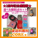 Choose from ☆ ☆ Rakuten ranking # 1 fake bags 2 point set ★ ★ HUGGY BUDDY's haggirbdies brand birth 2 anniversary ♪]? s dog for dog products dog clothes dog clothes fake.""