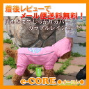 Carafrulaincoat / rose pink for small dogs (M-XL size) s. ""