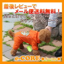 Carafrulaincoat / Orange for dogs small (size M-XL) s. ""