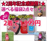 ハギーバディーズブランド販売2周年記念!1,999円の選べる犬服福袋。
