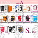 Carrying case ◆ HANAism ◆ S cute S size carrying case 17-inch in-flight cabin trunk carrier carry bag carrying trunk travel travel retro classic P25Apr15