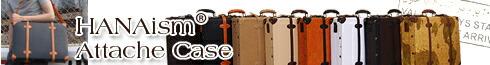 HANAismアタッシュケース 大容量メンズビジネス鞄