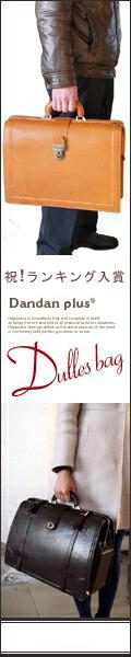 Dandan plusダレスバッグ