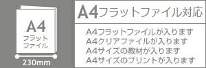 A4バインダー対応◆A4バインダーが入ります◆A4クリアファイルが入ります◆A4サイズのプリントが入ります◆A4サイズの教材が入ります