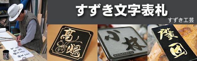すずき工芸 すずき文字表札シリーズ