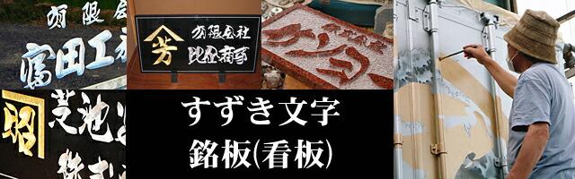 すずき工芸 すずき文字銘板(看板)