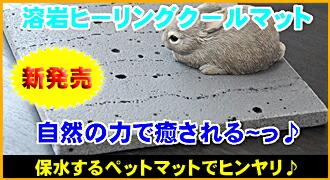 溶岩ヒーリングクールマット