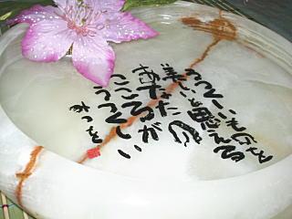 相田みつをオニックス水盤