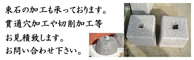 束石(沓石)の穴加工等も承っております。