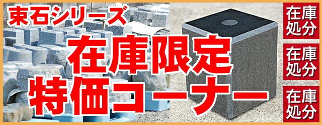 束石在庫限定特価コーナー