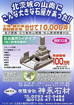 泉沢霊園、鞍掛山霊園、菖蒲霊園対応特別セット