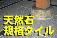 天然石規格タイル