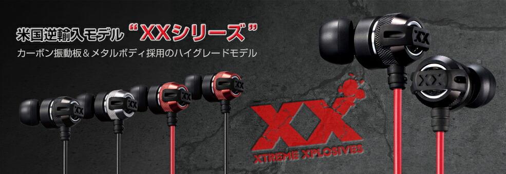重低音イヤホン HA-FX33X