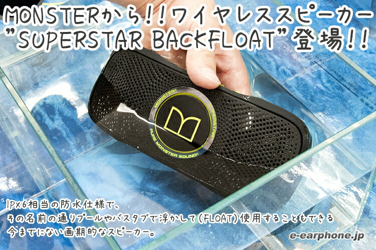 MONSTER SUPERSTAR BACKFLOAT
