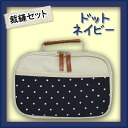 Sewing set for sewing set dot navy adults