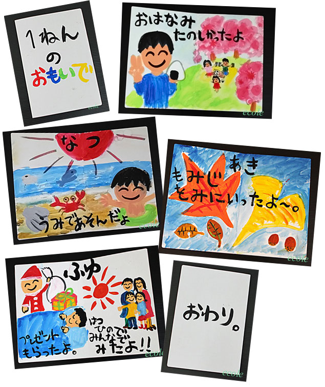 白無地絵本(A4判)