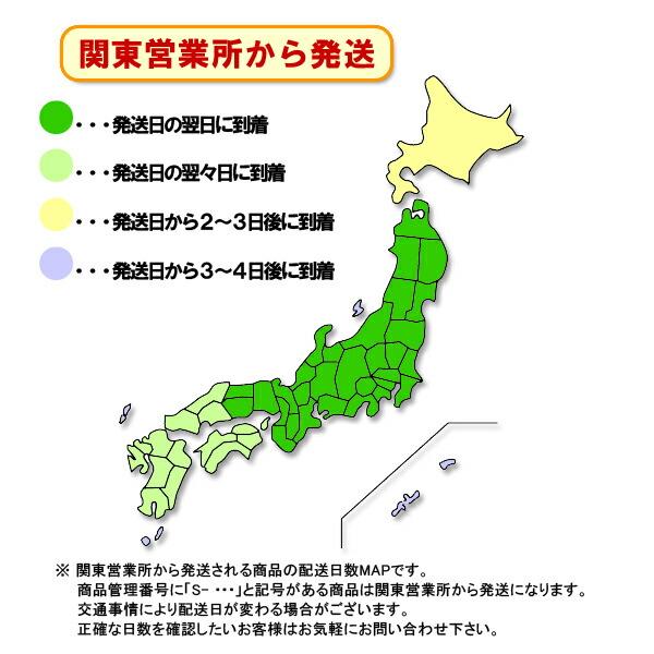 関東発送エリア