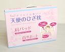 Nishikawa pillow 'angels lap'