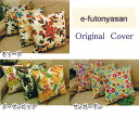 *45 e- futon person original cushion cover (new pattern) /45 *fs3gm