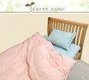 e- futon person original ☆ earth color ピロケース (25*38) baby