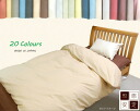 20 colors of e- futon person original ☆ sleeping color ピロケース (25*38) babies