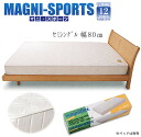 ★ Magni sport gift ★ magniflex mattresses and semi-single size regular imports long-term warranty certificate. High memory mattresses