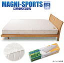 ★ Magni sport gift ★ magniflex mattresses, semi-double size regular imports long-term warranty certificate. High resilience mattress * fs3gm