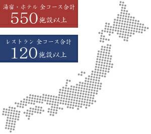 旅行カタログギフトエグゼタイム 日本地図