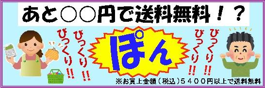 あと○○円で送料無料