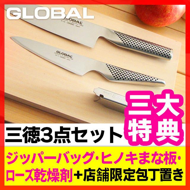 【グローバル包丁 ポイント10倍】グローバル三徳3...