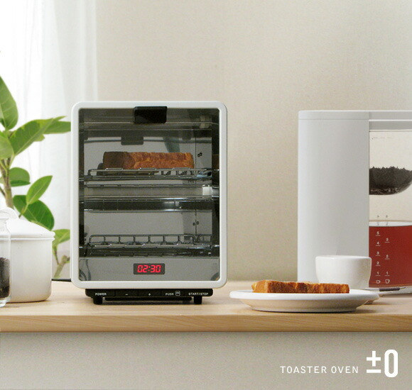 Japanese Countertop Oven : Demerits (? 0) toaster oven (TOASTER OVEN / Naoto fukasawa and simple ...