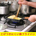 ambai omelet corner (stake /IH supports witty / bad debt with arrangement / Ann by / omelet device / frying pan / compact / iron / fiber line / こびり)